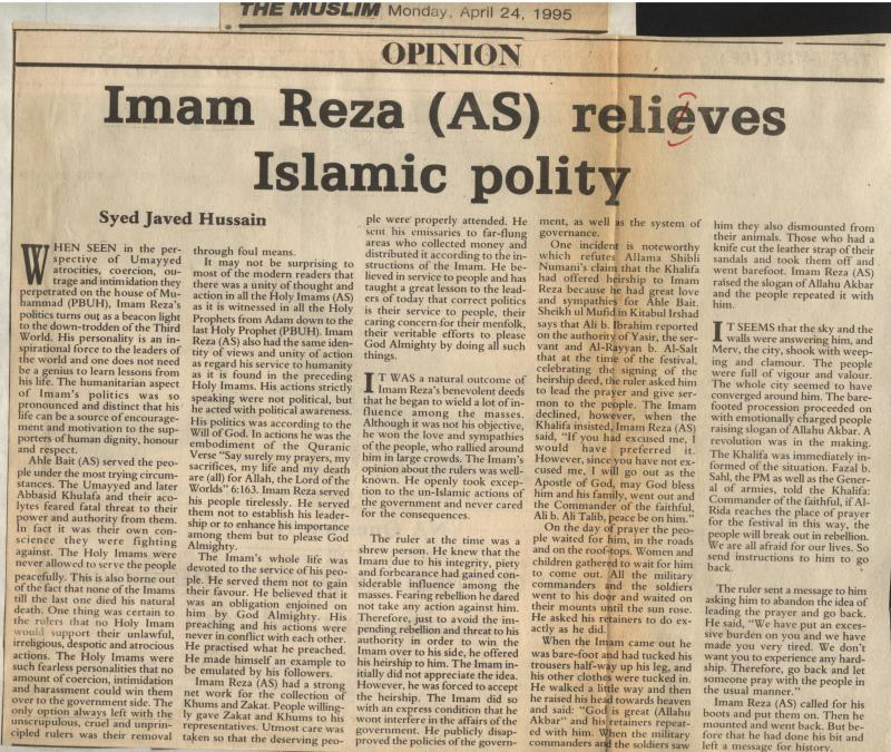 Imam Reza (AS) Relives Islamic Polity